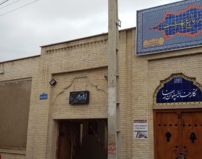 شربتخانه رختشویخانه زنجان