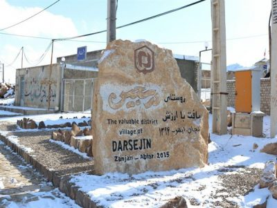 سنگ یادبود روستای درسجین