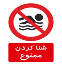 شنا کردن در استخر چشمه شاه بلاغی ممنوع