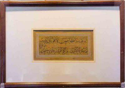 موزه خوشنویسی قزوین