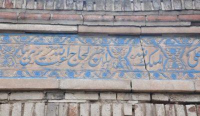 بخشی از کتیه حجاری شده بالای سردر ورودی حمام مردانه صفا (حمام حاج محمد رحیم)