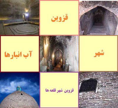 آب انبار پنچه علی در شهر قزوین