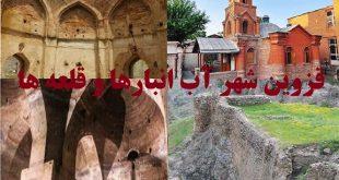 آب انبار حاجی بابا (خطیب) در شهر قزوین