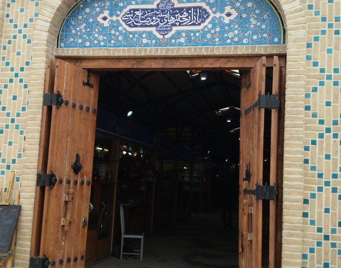 بازارچه صنایع دستی رختشویخانه زنجان