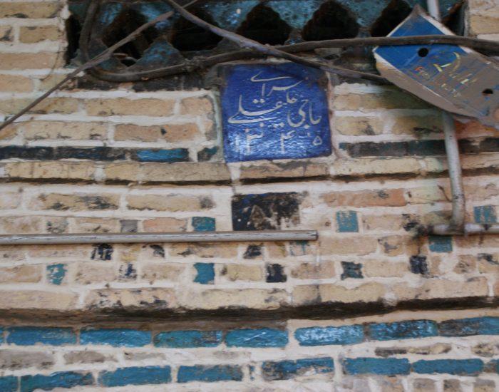 ورودی و سردر سرای حاج علی قلی از راسته میوه فروشان