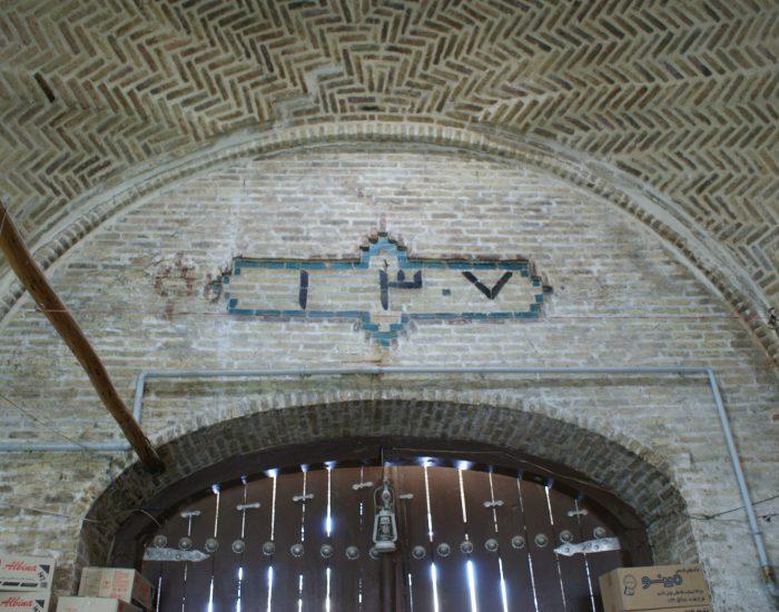 کتیبه ساخت بنای حاج علی قلی