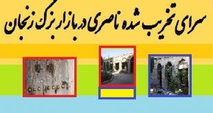 سرای تخریب شده ناصری در بازار یزرگ زنجان