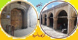 سرای سندانی در بازار بزرگ زنجان